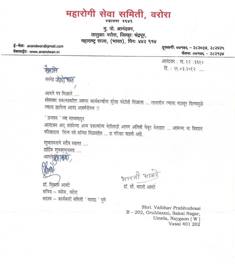Letter from Dr. Vikas Amte