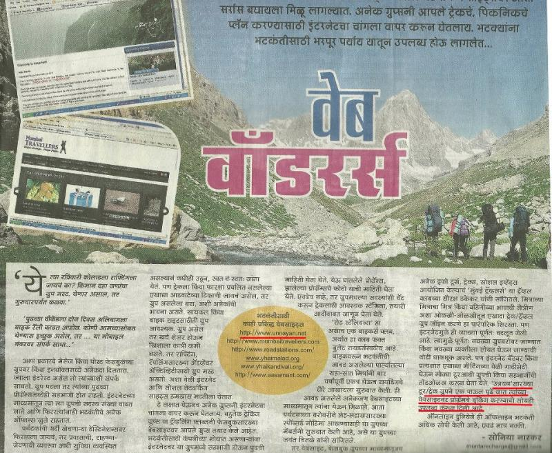 the maharashtra times marathi newspaper